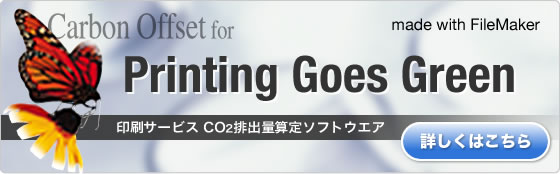 CO2排出量計算ソフト Carbon Offset for PGG(Printing Goes Green)